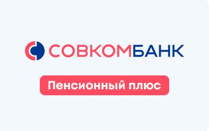 Кредит Совкомбанк Пенсионный плюс