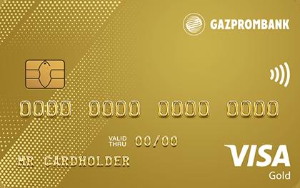 Умная карта Visa Gold от Газпромбанка