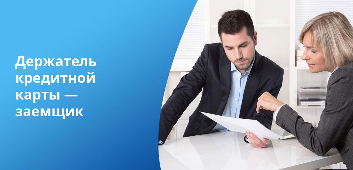 Держатель кредитки обычно имеет обязательства перед банком
