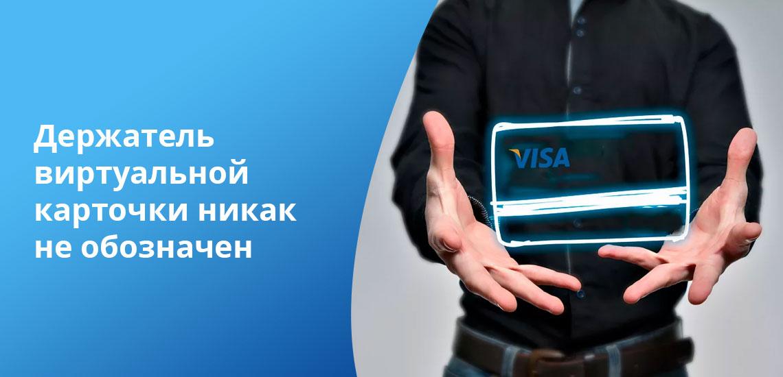 Держатель виртуальной карты - собственник основного счета