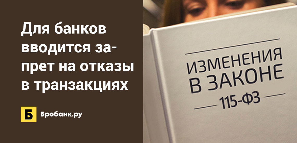 Для банков вводится запрет на отказы в транзакциях