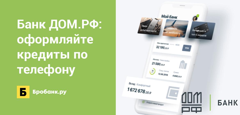 Банк ДОМ.РФ: оформляйте кредиты по телефону