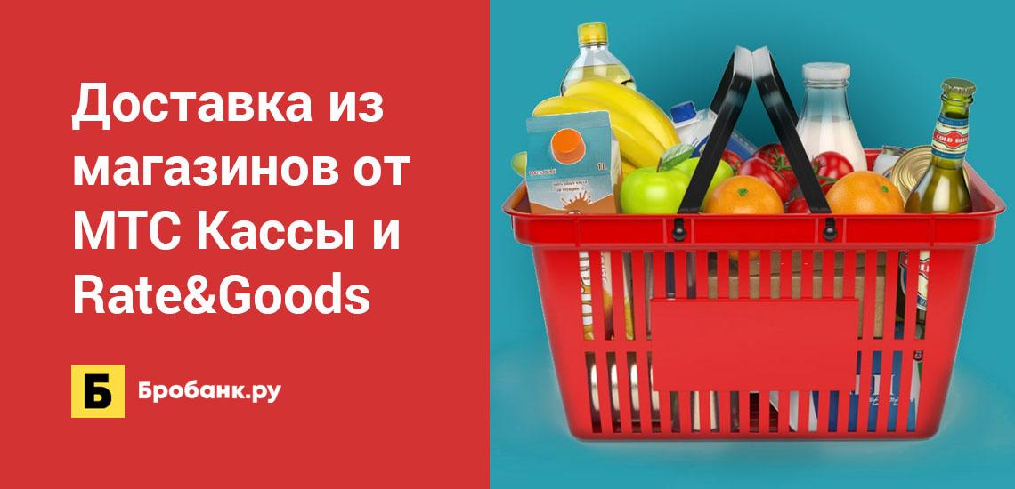Доставка из магазинов от МТС Кассы и Rate&Goods