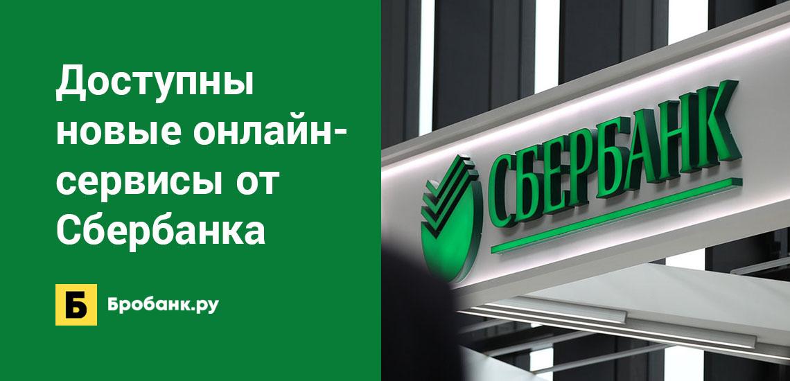 Доступны новые онлайн-сервисы от Сбербанка