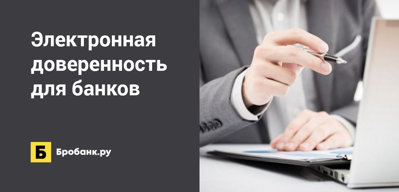 Электронная доверенность для банков