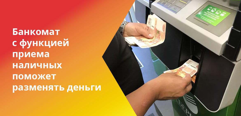 Удобно и быстро можно разменять деньги в банкомате, который принимает купюры