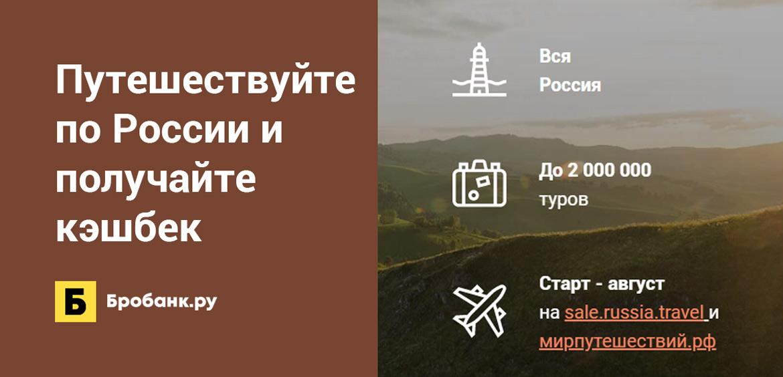 Путешествуйте по России и получайте кэшбек до 15000 рублей