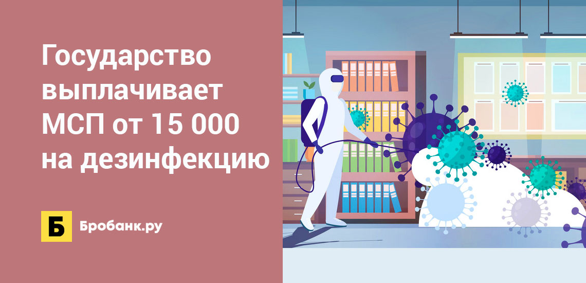 Государство выплачивает МСП от 15 000 на дезинфекцию