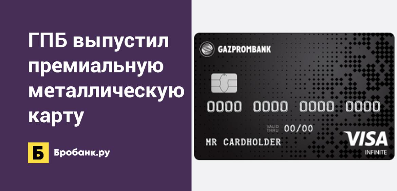 Газпромбанк выпустил премиальную металлическую карту