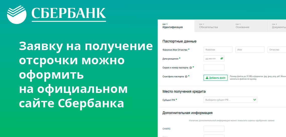 Заявку на получение отсрочки можно оформить на официальном сайте Сбербанка
