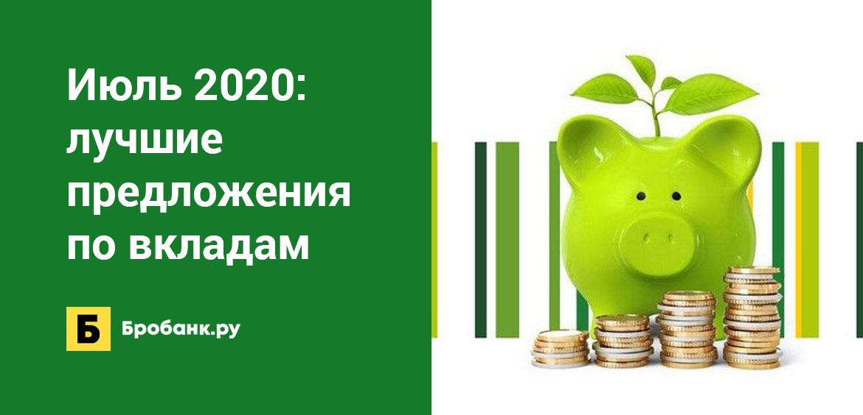 Июль 2020: лучшие предложения по вкладам