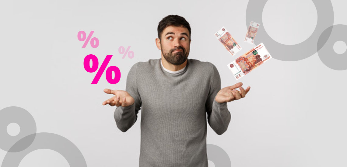 Как не платить проценты по займу микрофинансирования?