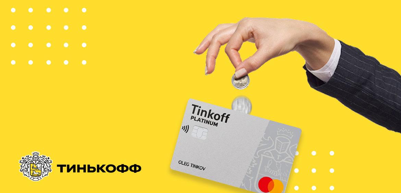 Как оплачивать кредитную карту Тинькофф