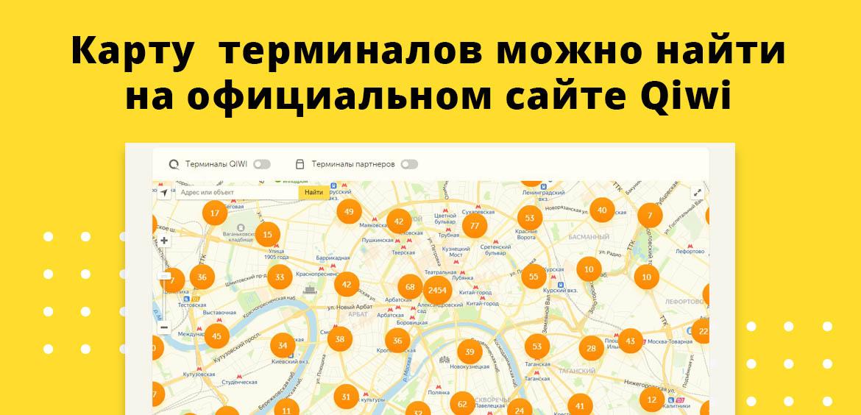 Карту расположения терминалов можно найти на официальном сайте Qiwi