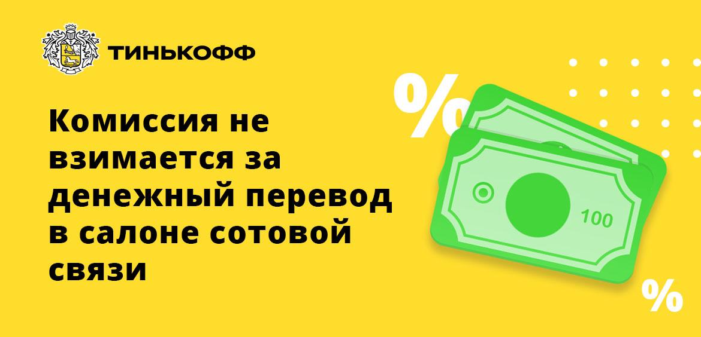 Комиссия не взимается за денежный перевод в салоне сотовой связи