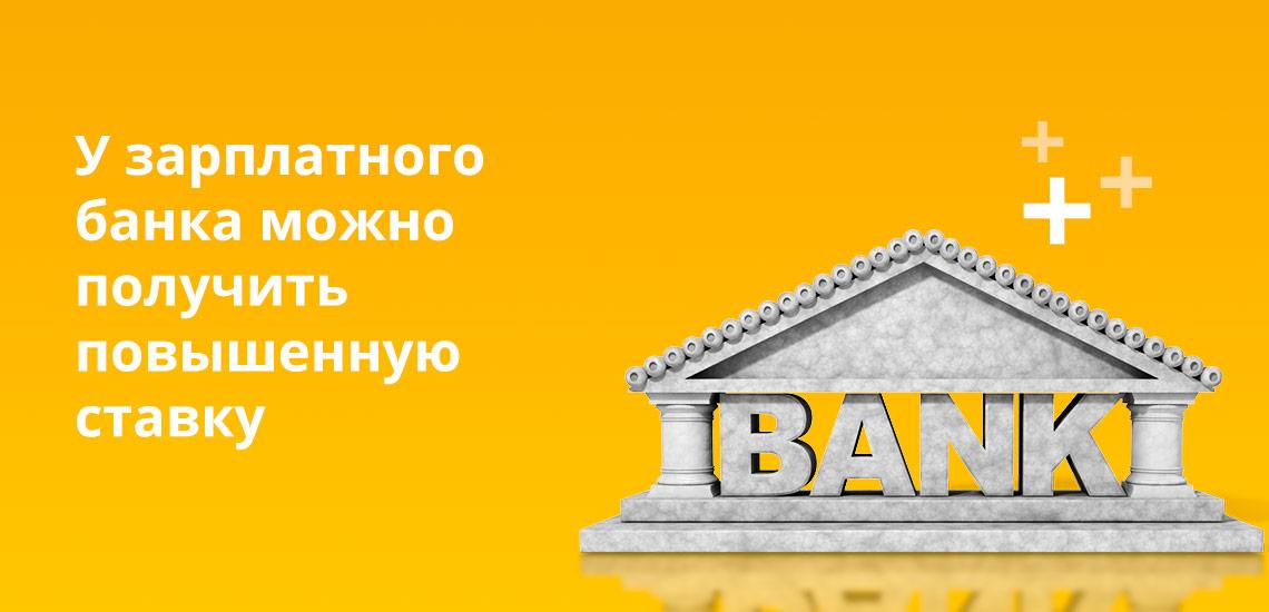У зарплатного банка можно получить повышенную ставку