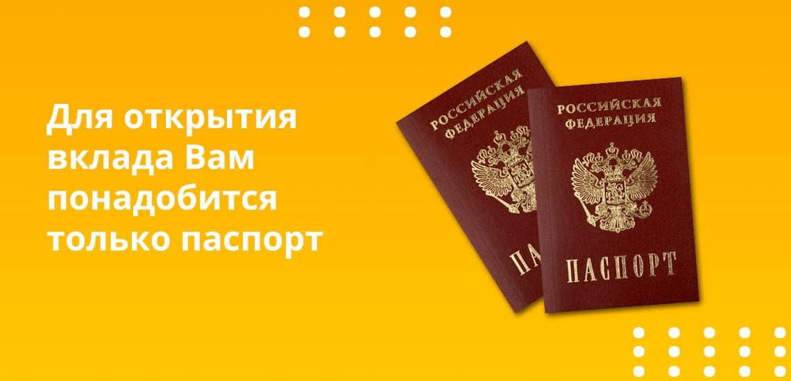 Для открытия вклада нужен только паспорт