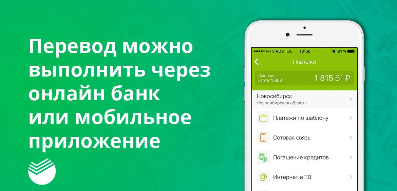 Перевод можно выполнить через онлайн банк или мобильное приложение