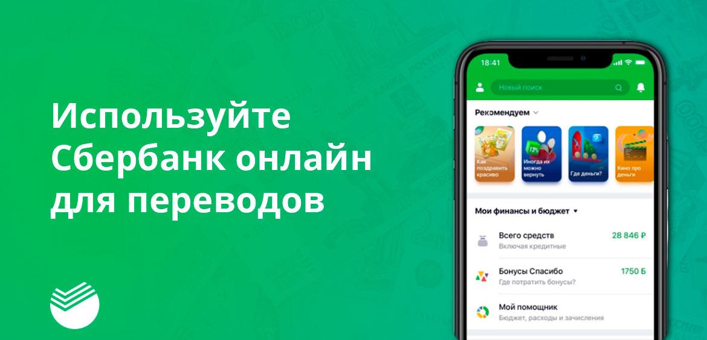 Для перевода можно использовать приложение Сбербанка