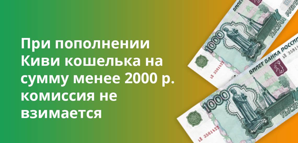 При пополнении Киви кошелька на сумму менее 2000 рублей комиссия не взимается