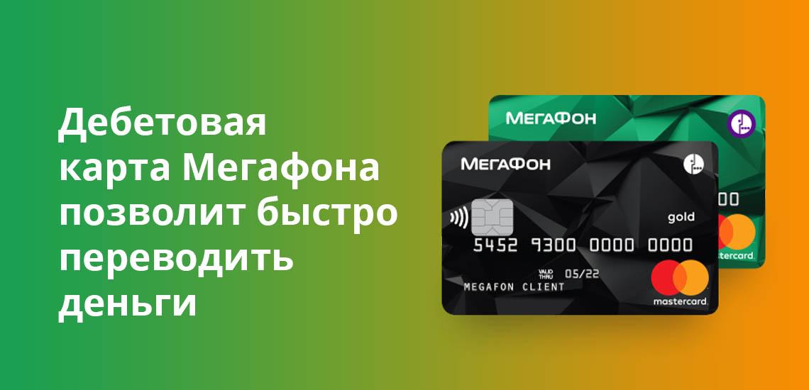 Дебетовая карта Мегафона позволит быстро переводить деньги