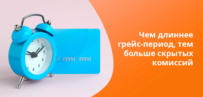 Чтобы правильно погасить кредитную карту, надо понимать принцип работы грейс-периода