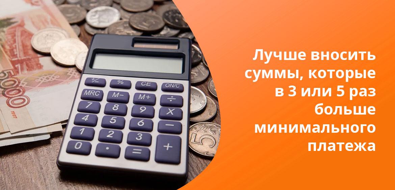 Правильно погасить кредитную карту и свести к минимуму переплату можно, если вносить суммы, превышающие минимальный платеж