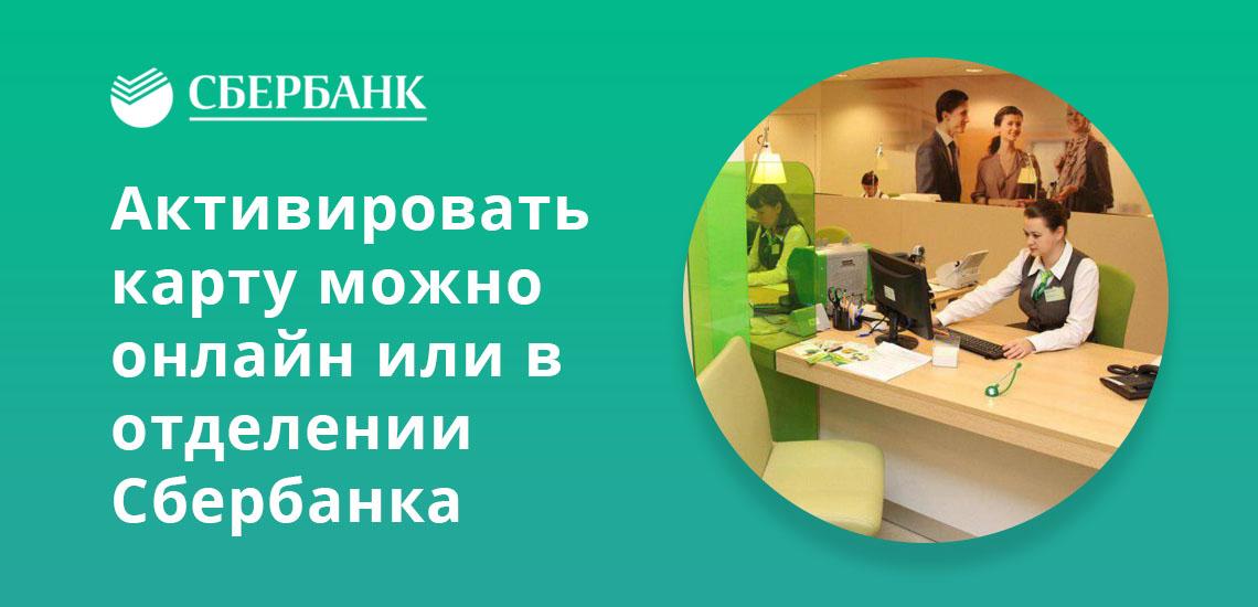 Активировать карту можно онлайн или в отделении Сбербанка