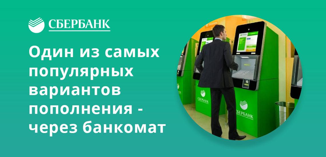 Один из самых популярных вариантов пополнения - через банкомат