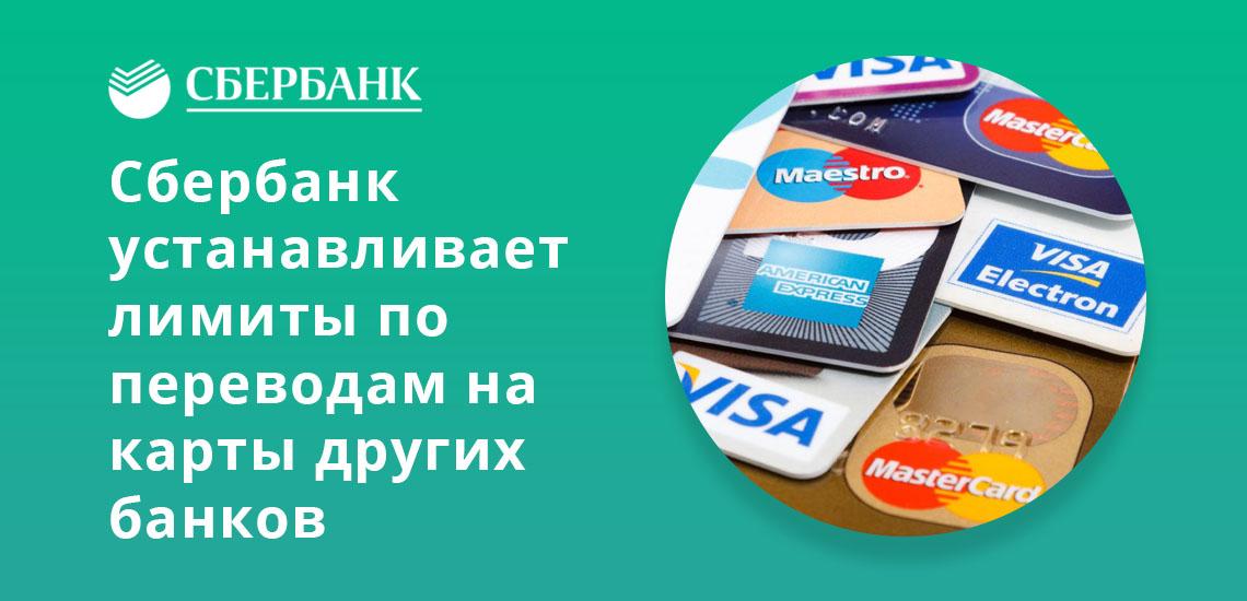Сбербанк устанавливает лимиты по переводам на карты других банков