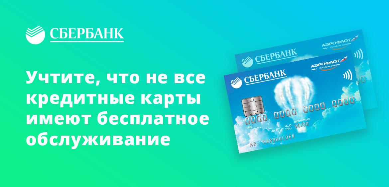 Учтите, что не все кредитные карты имеют бесплатное обслуживание