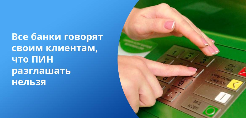 Узнать ПИН-код банковской карты клиент может разными способами