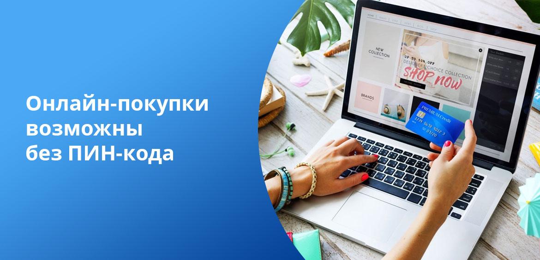 Шоппинг в режиме онлайн возможен и без узнавания ПИН-кода банковской карты