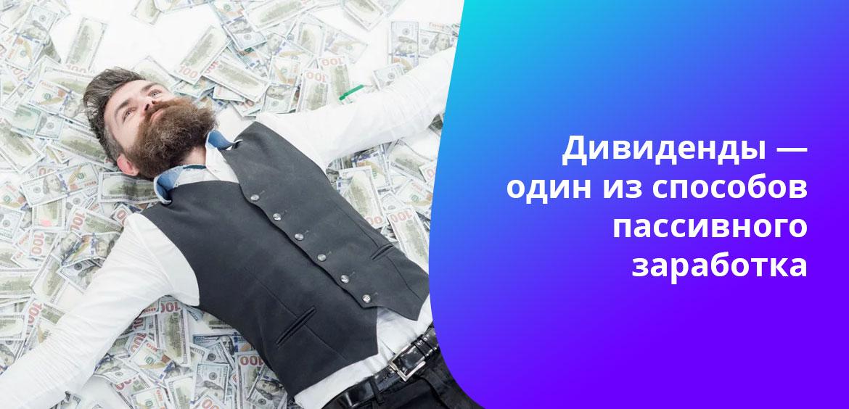 Выплачиваемые дивиденды могут служить источником пассивного дохода