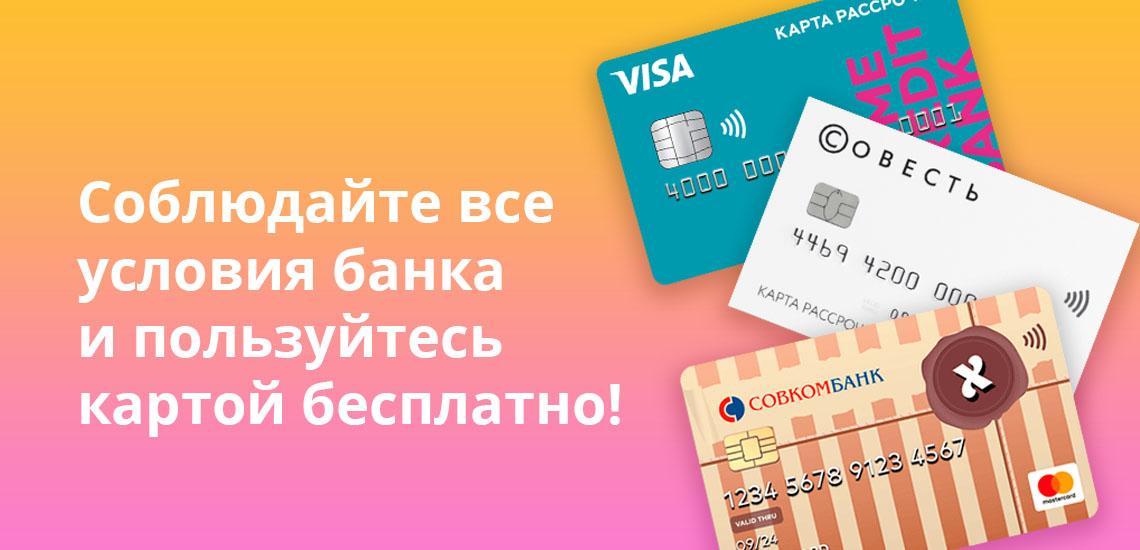 Соблюдайте все условия банка и пользуйтесь картой бесплатно!