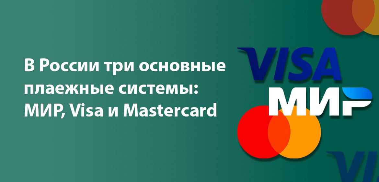 В России три основные плаежные системы: МИР, Visa и Mastercard