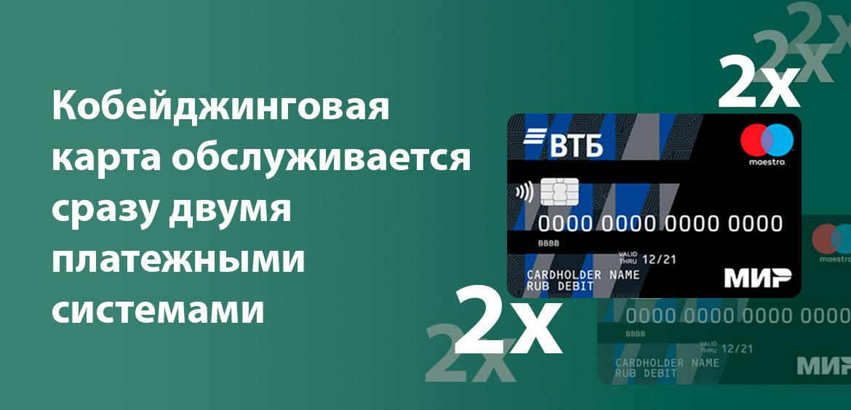 Кобейджинговая карта обслуживается сразу двумя платежными системами