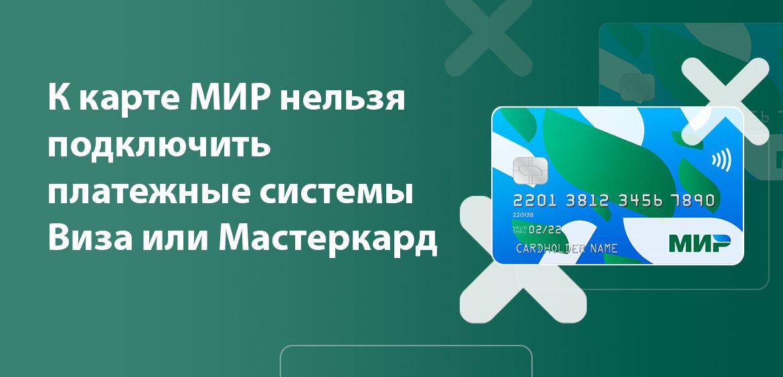 К карте МИР нельзя подключить платежные системы Виза или Мастеркард