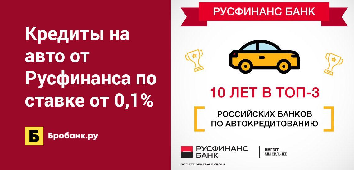Кредиты на авто от Русфинанса по ставке от 0,1%