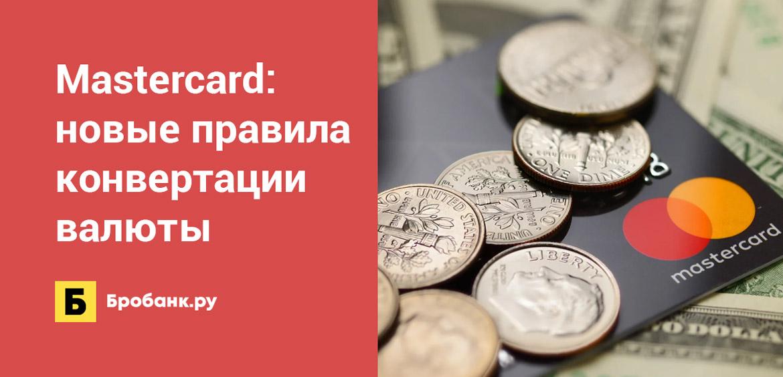 Mastercard: новые правила конвертации валюты по картам