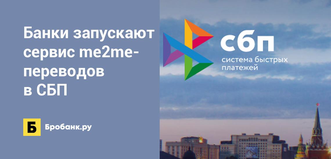 Банки запускают сервис me2me-переводов в Системе быстрых платежей