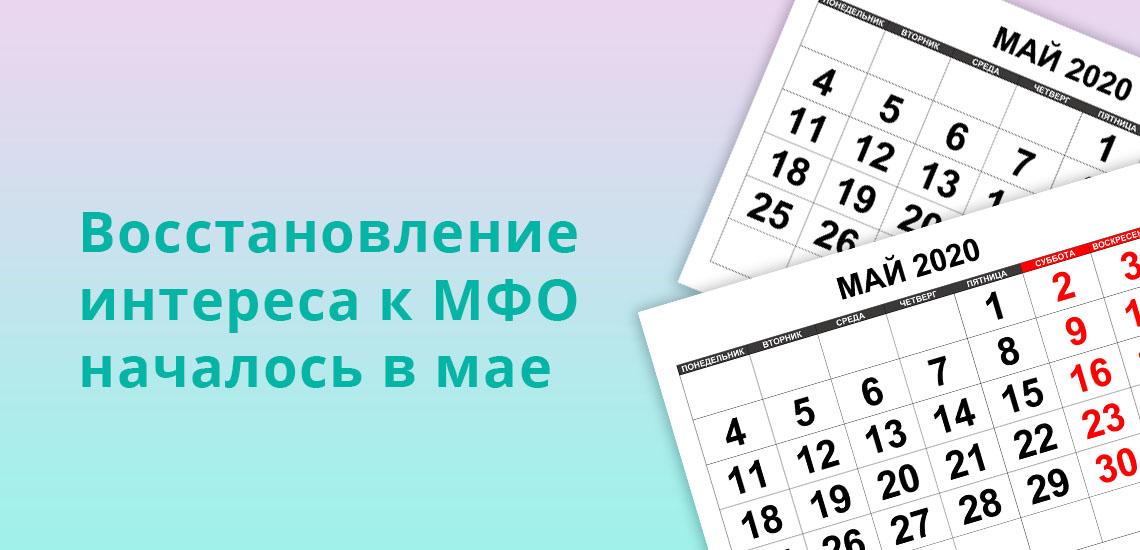 Восстановление интереса к МФО началось в мае