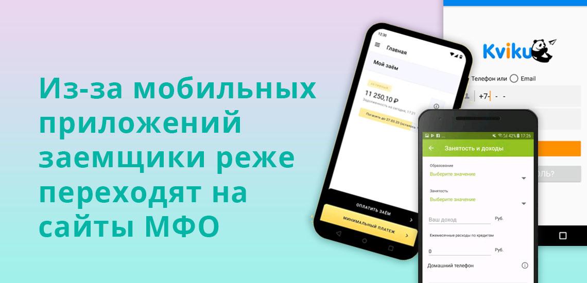 Из-за мобильных приложений заемщики реже переходят на сайты МФО