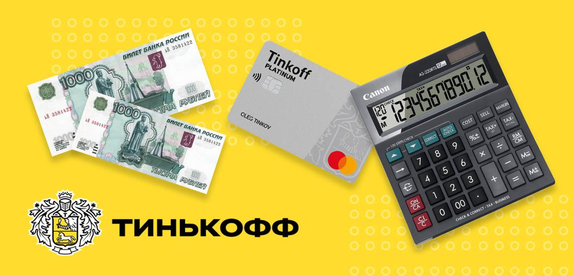 Минимальный платеж по кредитной карте банка Тинькофф