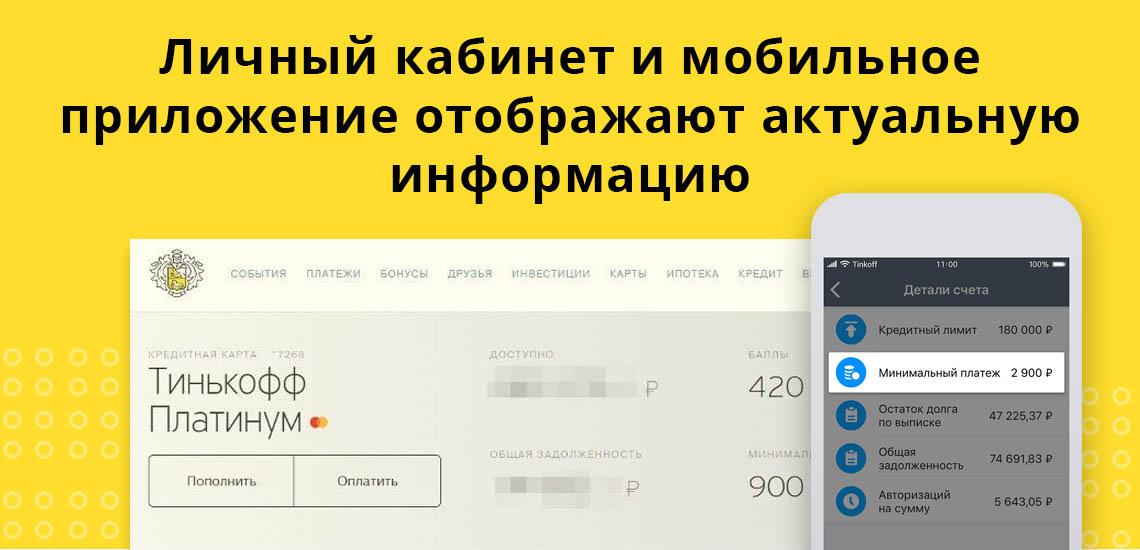 Личный кабинет и мобильное приложение отображают актуальную информацию