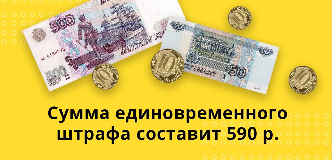 Сумма единовременного штрафа составит 590 рублей
