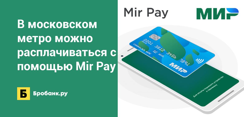 В московском метро можно расплачиваться с помощью Mir Pay