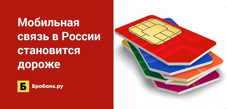 Мобильная связь в России становится дороже