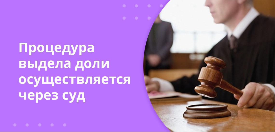 Процедура выдела доли осуществляется через суд