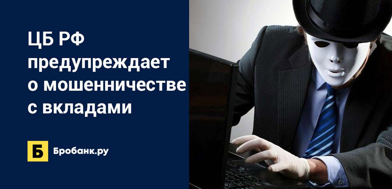 ЦБ РФ предупреждает о мошенничестве с вкладами